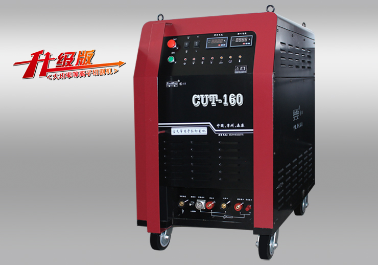 等离子切割机(升级版)CUT-160